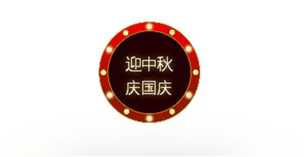 我国的国庆节和中秋节的由来您知道多少?