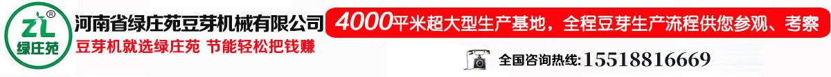 河南洹都绿庄苑公司_Logo