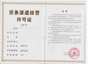 劳务派遣经营许可证代办