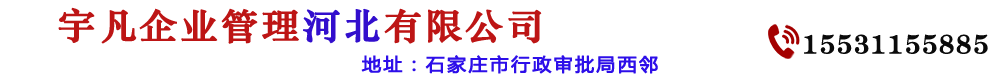 河北宇凡企业管理_Logo