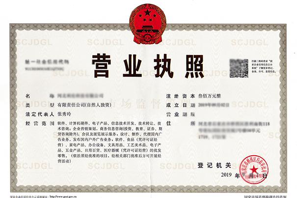 代理公司注册