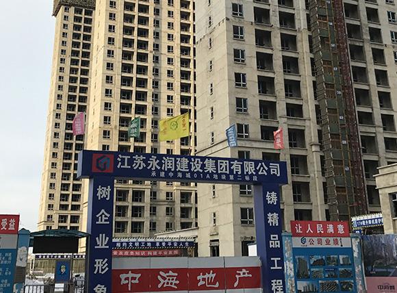 江苏永润建设集团有限公司