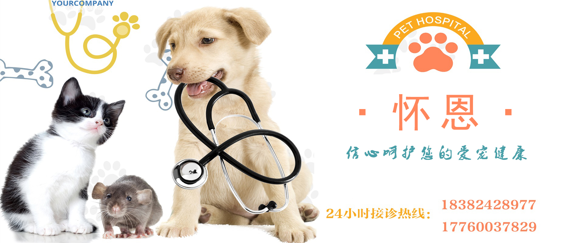 眉山宠物医院(怀恩动物医院)位于东坡区,我们24小时接诊!