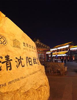 沈阳皇城故宫