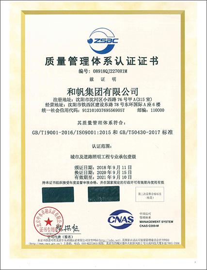 资质管理体系认证证书