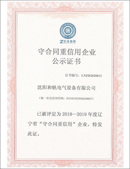 守合同重信用公示证书