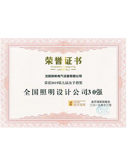 荣获2019第九届金手指奖 全国照明设计公司30强