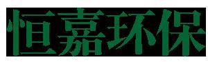 沈阳恒嘉环保设备有限公司