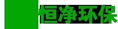 辽宁恒净环保集团