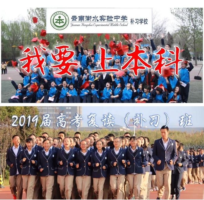 云南衡水中学补习学校