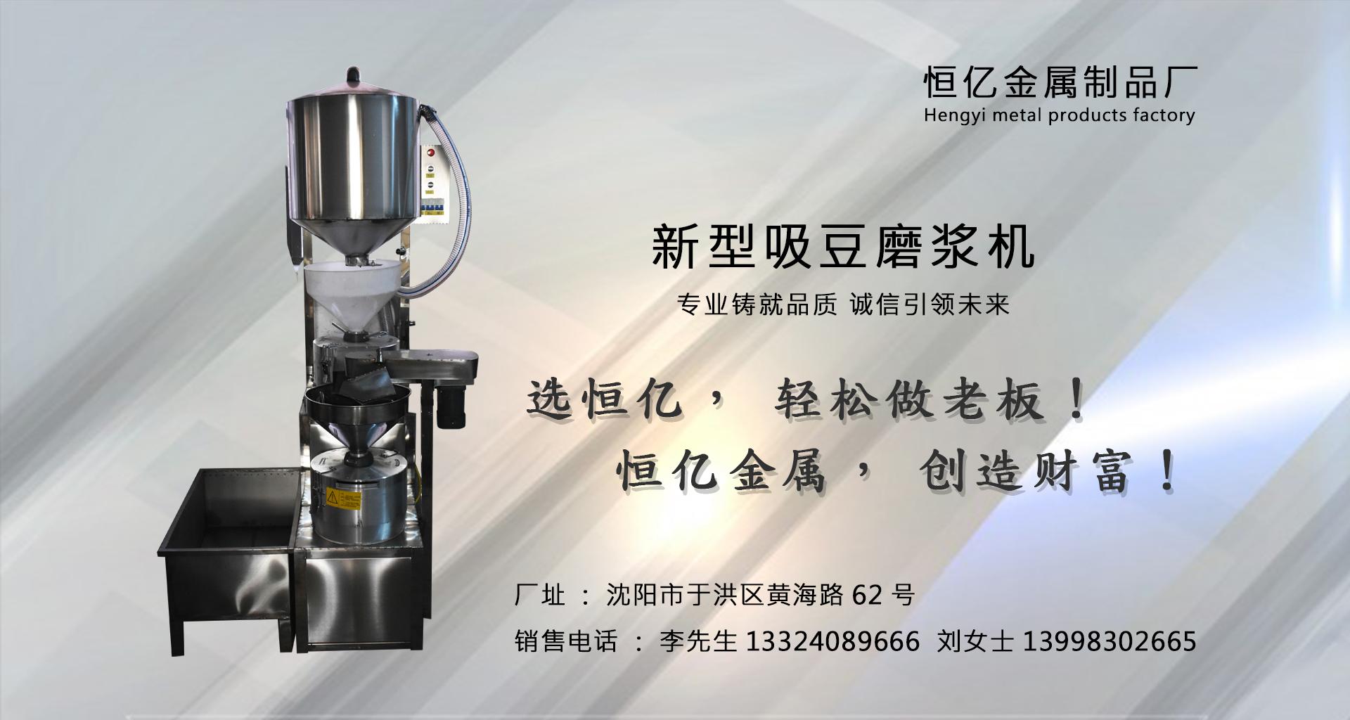 沈阳干豆腐机厂