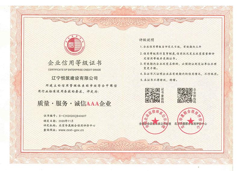 企业信用等级证书质量服务诚信…