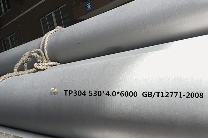 不锈钢工业焊管DN500