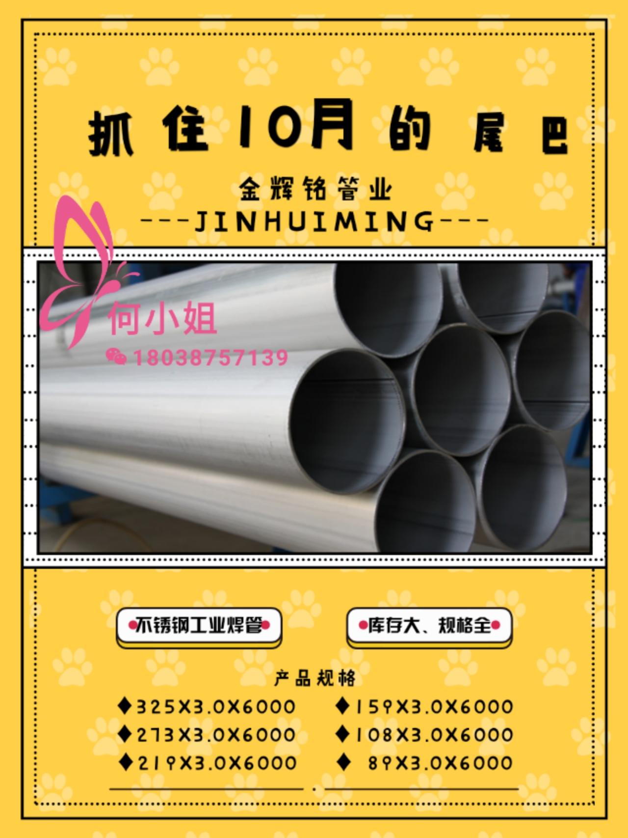 不锈钢工业焊管规格