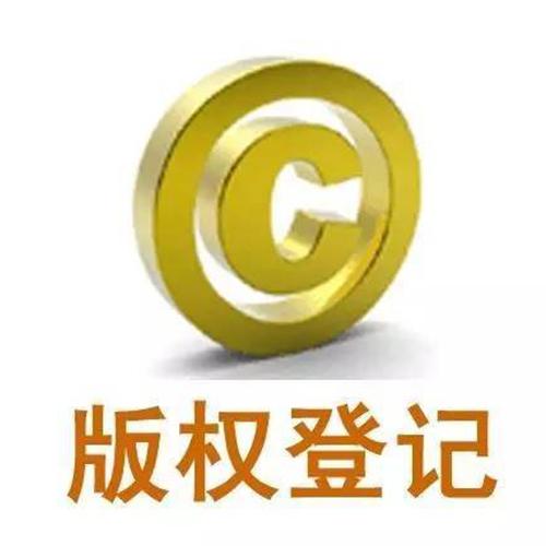 福州版权登记