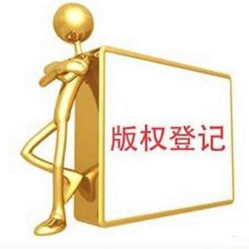 福州版权登记代理