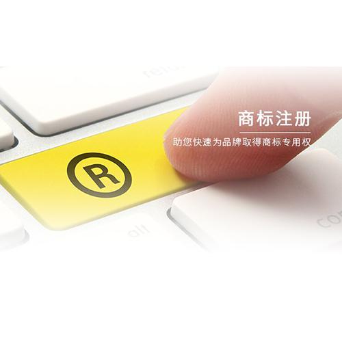 福州商标注册代理