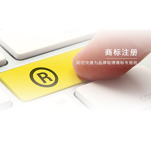 福州代理商标注册公司