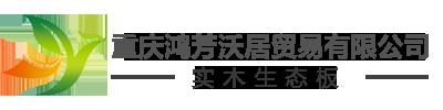 重庆鸿芳沃居贸易有限公司_Logo