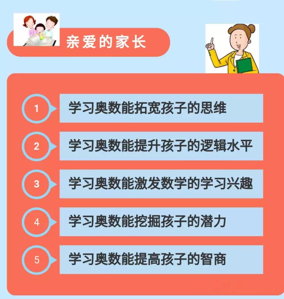 7个小技巧锻炼孩子数学思维!聪明家长都在用!
