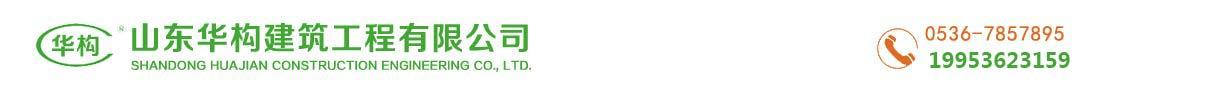山东华构建筑工程有限公司_Logo