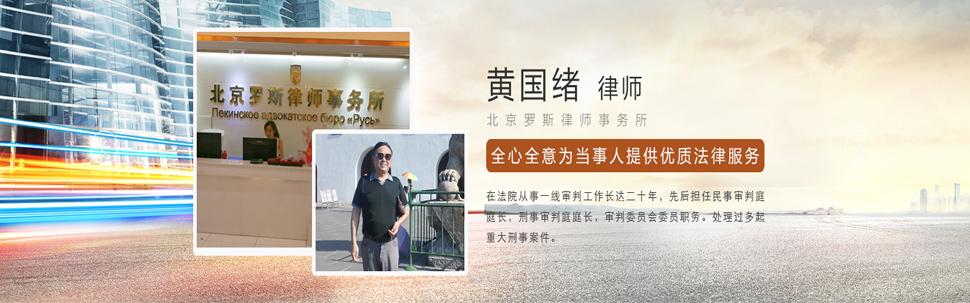 北京刑事律师