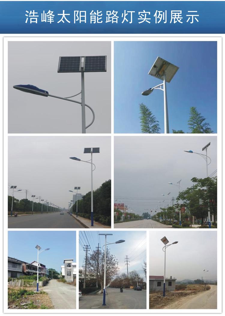 怀化太阳能led路灯,,怀化浩峰照明