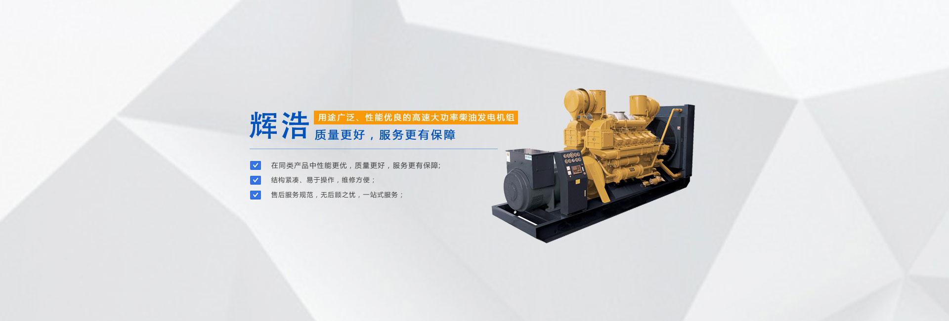 济柴发电机组价格