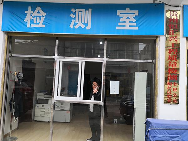 桐梓分公司环境
