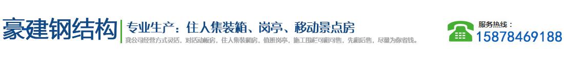 贺州豪建钢结构活动板房有限公司