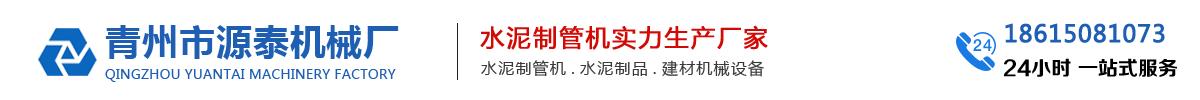 青州市源泰机械厂