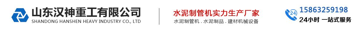 山東漢神重工有限公司
