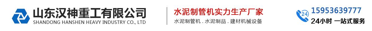 山东汉神重工有限公司