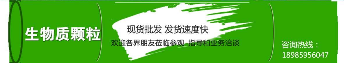贵州颗粒燃料厂家