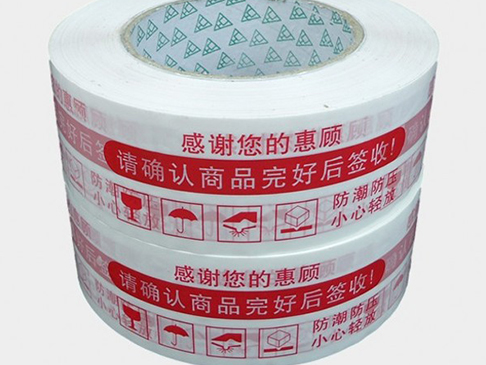 印字封箱胶带