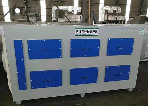 活性炭環保處理箱