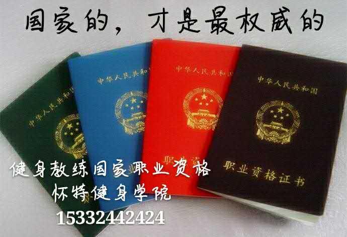 健身教练国家职业资格证书样本