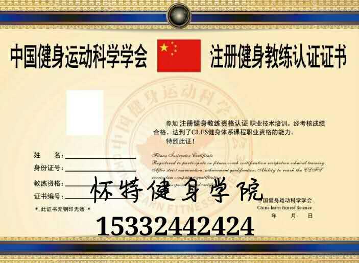 注册健身教练认证证书样本
