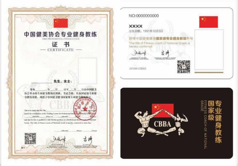 中国健美健身国家级专业健身教练样本