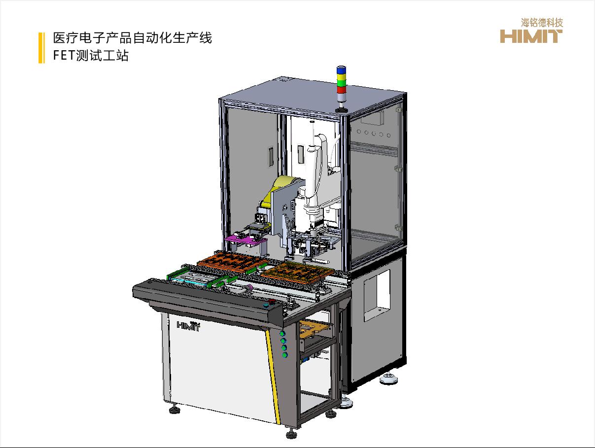 医疗电子产品自动生产线FET测试工站