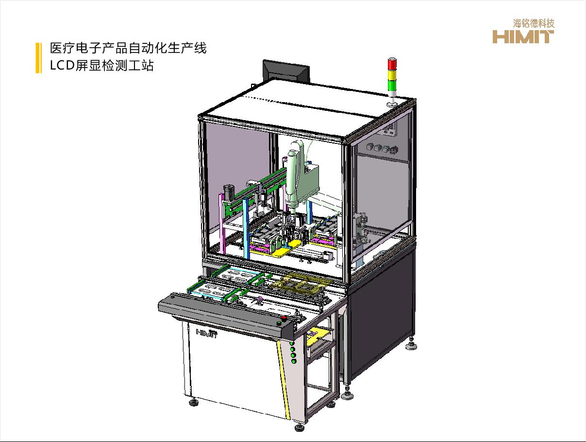 医疗电子产品自动生产线LCD屏显工站