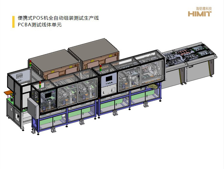 便携式POS机全自动组装测试生产线