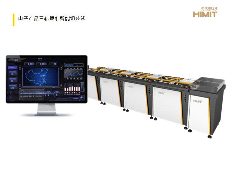 电子产品三轨标准智能组装线