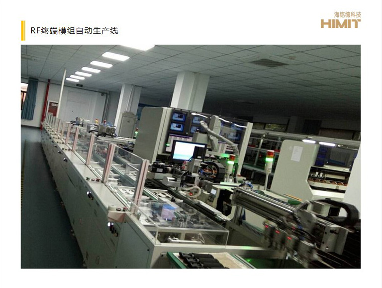 RF终端模组自动生产线