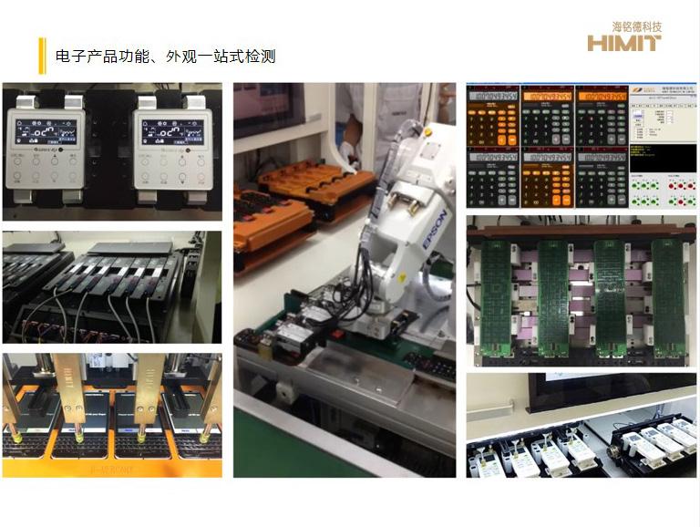 电子产品功能、外观一站式检测