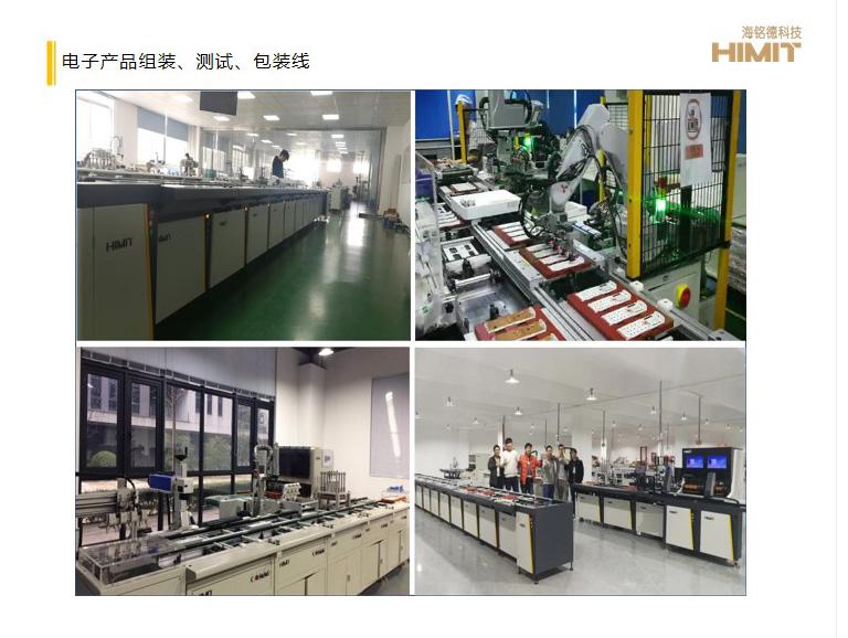 电子产品组装、测试、包装线