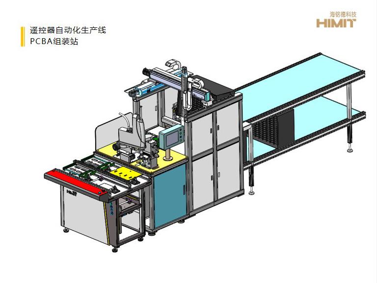 遥控器自动化生产线PCBA组装
