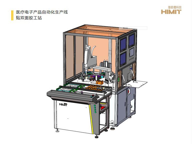 医疗电子产品自动生产线贴双面胶工站