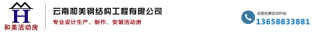 云南和美钢结构工程有限公司