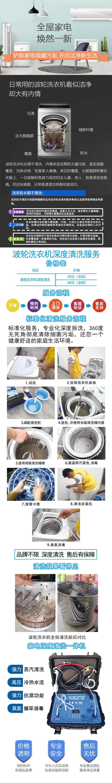 洗衣机清洗加盟服务标准